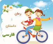 داستان و رمان فارسی